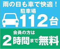 雨の日も車で快適!駐車場112台 会員の方は2時間まで無料