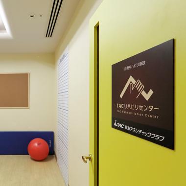 """東京アスレティッククラブが運営する、健やかな明日""""のための自費リハビリ施設"""