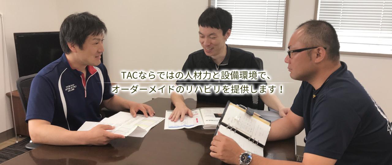 TACならではの人材力と設備環境で、オーダーメイドのリハビリを提供します!